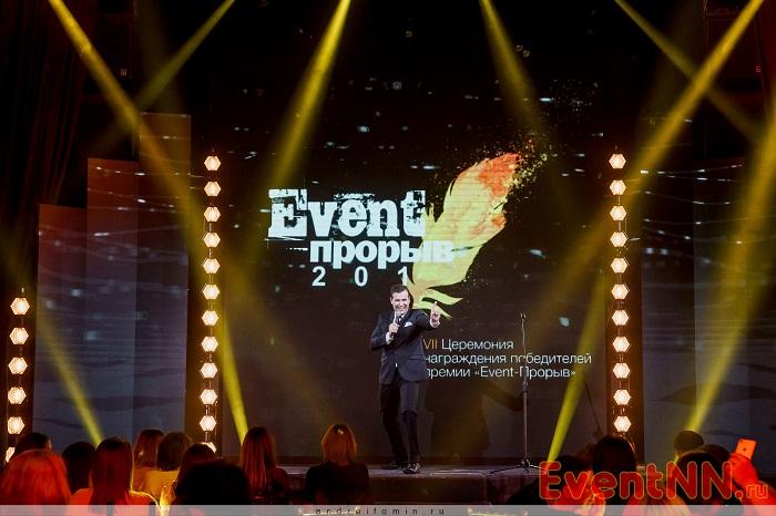 Event-Proryv_2018